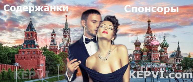 Содержанки и спонсоры в Москве